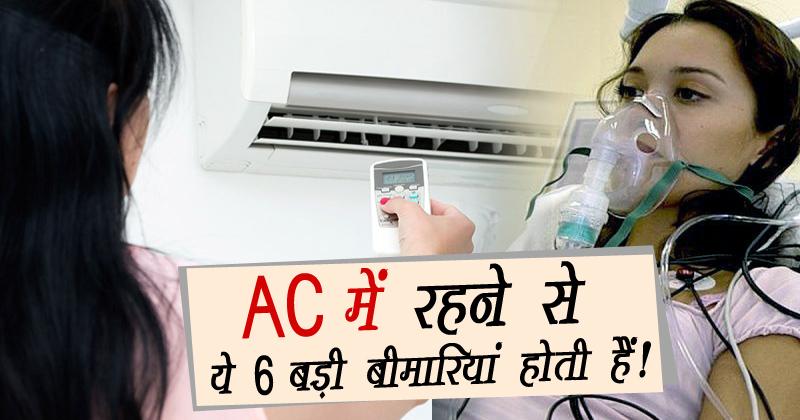 99% लोग AC के इस सच से हैं अनजान, अभी से हो जाईये सावधान!