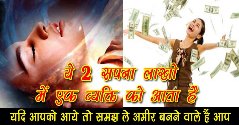अगर आपको भी आते हैं ये 2 सपने, तो करोड़पति बनने से आपको कोई नहीं रोक सकता!