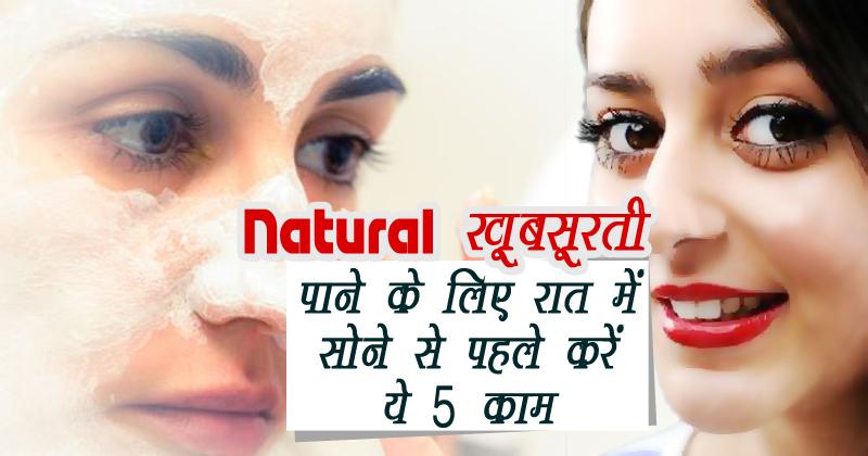 अगर पाना चाहते हैं Natural ख़ूबसूरती, तो रात में सोने से पहले करें ये 5 काम!
