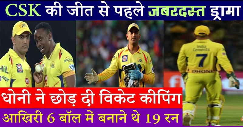 चेन्नई की जीत पहले थम गई सबकी साँसे है, देखिए अंतिम ओवर का रोमांच