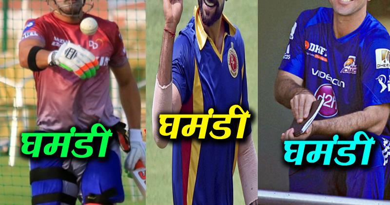 ये तीन क्रिकेटर हैं सबसे ज्यादा घमंडी, मैदान पर ही खिलाडियों को देने लगते हैं गाली