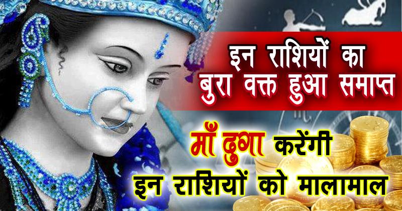 बुरा वक्त हुआ समाप्त, अच्छे दिन की होगी शुरुआत, मां दुर्गा करेंगी इन राशियों को मालामाल