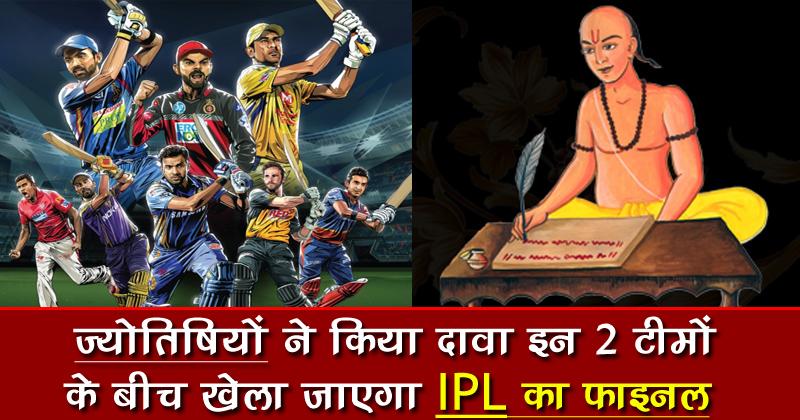 ज्योतिषियों के अनुसार इन 2 टीमों के बीच खेला जाएगा IPL का फाइनल, पढ़ें कौन सी है टीमें