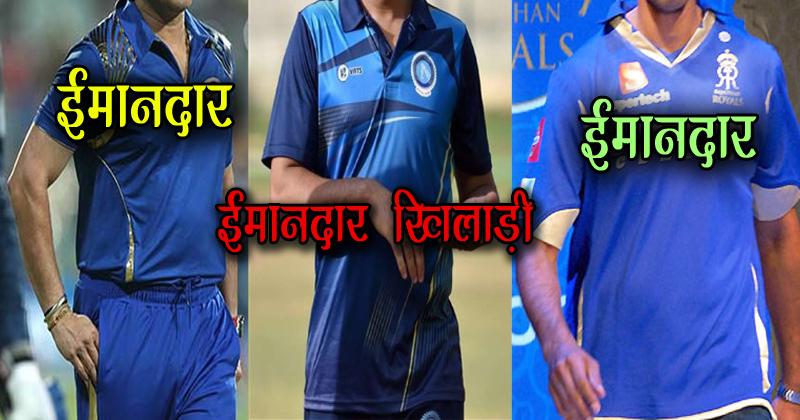 IPL में आज तक रहे 3 सबसे ईमानदार खिलाड़ी, पहले स्थान पर भारत का ये दिग्गज खिलाड़ी