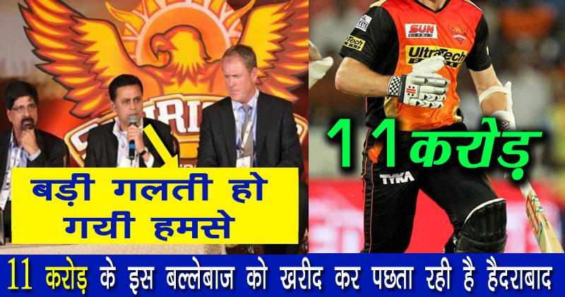 इस बल्लेबाज को 11 करोड़ में खरीदकर पछता रही है हैदराबाद, सबसे अधिक फ्लॉप बल्लेबाज