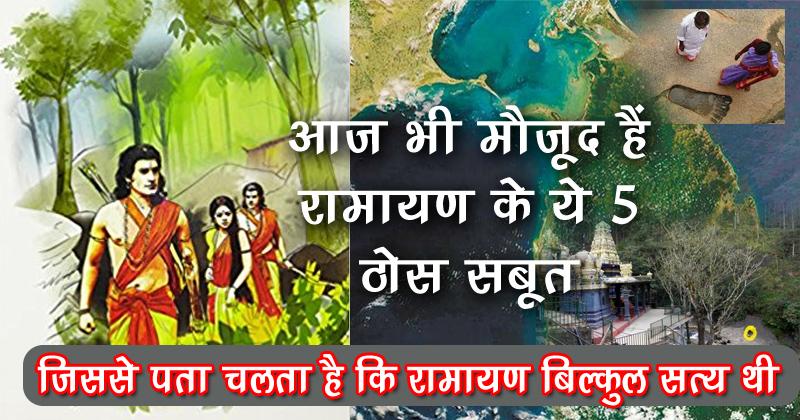 ये 5 सबूत साबित करते हैं की श्री राम का जन्म और रामायण बिल्कुल सत्य थी, खुद देख लिजिए