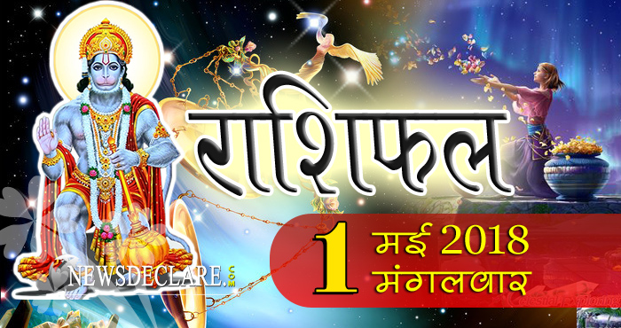 1 may horoscope, 1 मई राशिफल, astrological predictions, daily predictions, rashifal 1 may 2018, आज का राशिफल, दैनिक राशिफल, राशिफल, राशिफल 1 मई