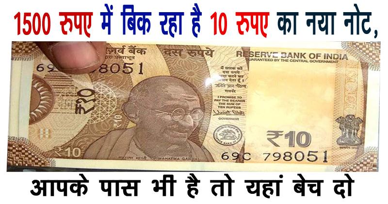 अगर आपके पास भी है 10 रुपए का नया नोट , तो यहाँ बेचिए 1500 रुपए के दाम में!