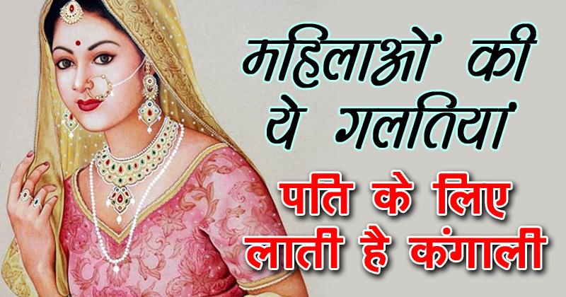 जब बीवी शुरू कर दें ये 10 गलतियाँ, तो समझिए पति की बर्बादी में देरी नहीं!