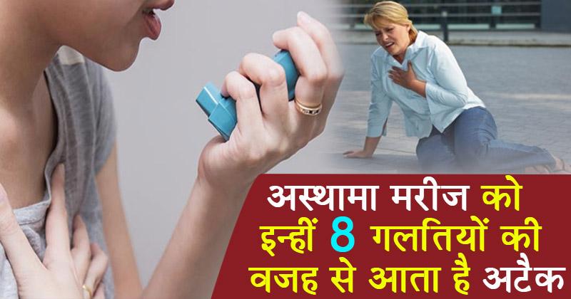 अस्थमा अटैक, इन 8 गलतियों की वजह से आता है अस्थमा अटैक