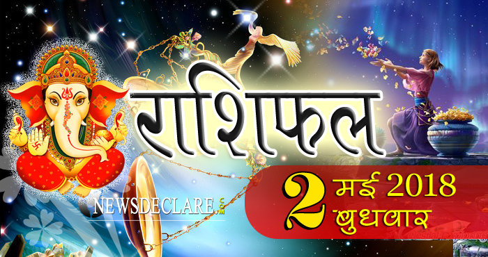 rashifal 2 may 2018, 2 may horoscope, 2 मई राशिफल, astrological predictions, daily predictions, Rashifal 2 may 2018, आज का राशिफल, दैनिक राशिफल, राशिफल, राशिफल 2 मई