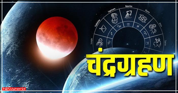 इन 5 राशियों के लिए अभिशाप साबित होगा साल का आखिरी चंद्रग्रहण, कहीं आपकी राशि तो नहीं शामिल?