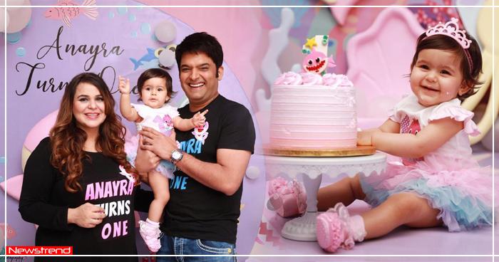 कपिल शर्मा ने मनाया बेटी का पहला जन्मदिन, जश्न की शानदार तस्वीरें आई सामने