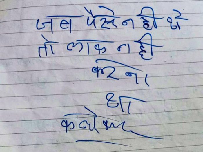 thieves letter to dewas sdm